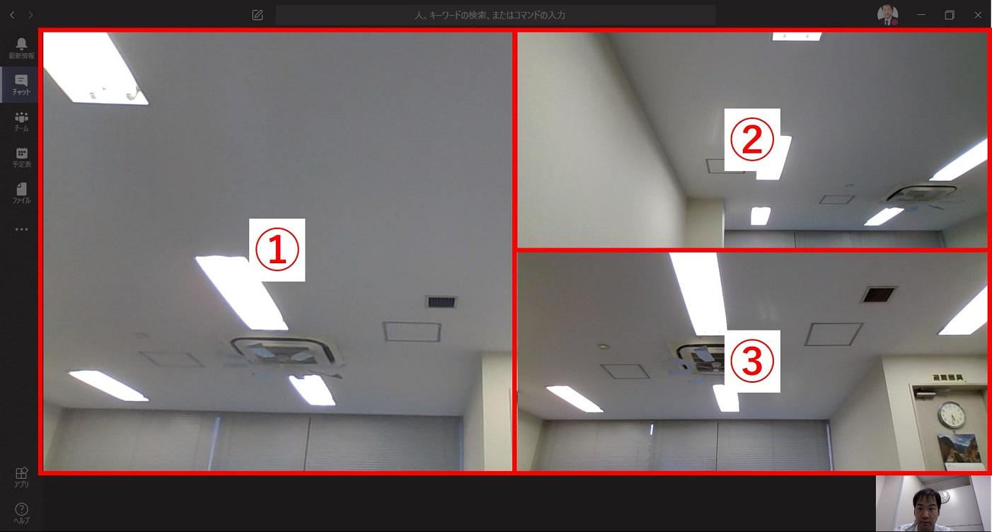 ビデオ 分割 方法 会議 画面 Teams